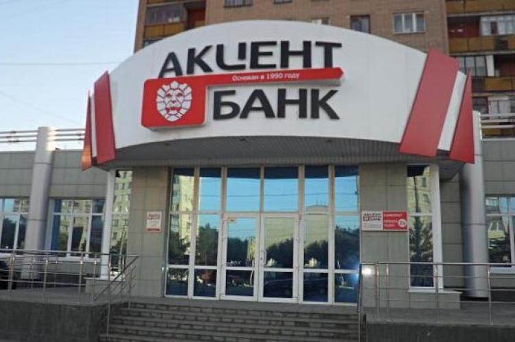 """Банк """"Акцент"""" лишился лицензии"""