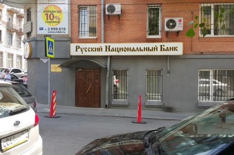 Русский национальный банк лишился лицензии