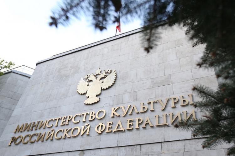 Министерство культуры РФ здание