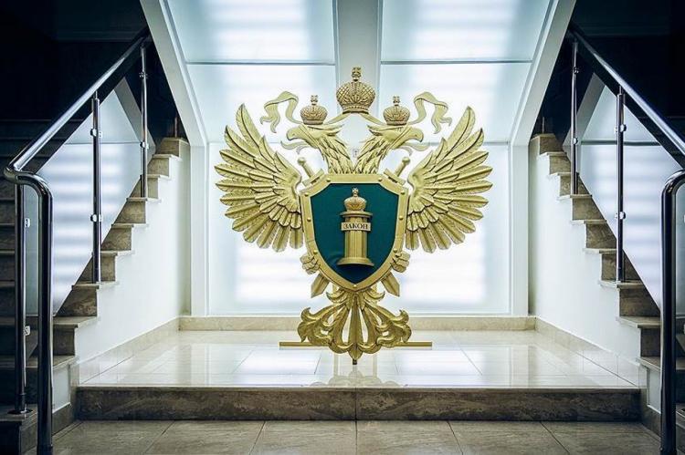 Генпрокуратура РФ