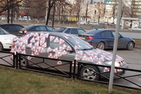 """Знак """"Шипы"""" могут исчезнуть с автомобиля"""