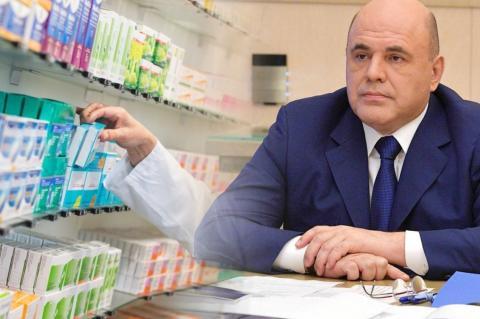 Михаил Мишустин, лекарственные препараты
