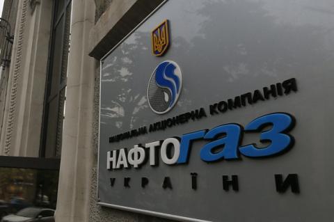 Компания «Нафтогаз Украины»