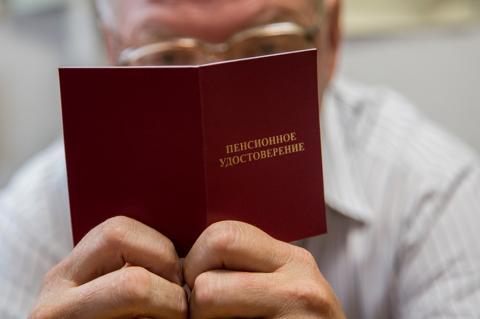 Гражданин с пенсионным удостоверением