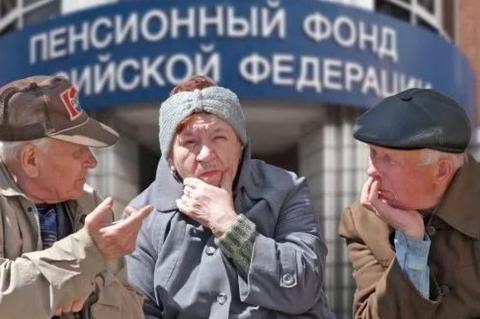 Пенсионеры на фоне входа в отделение ПФР