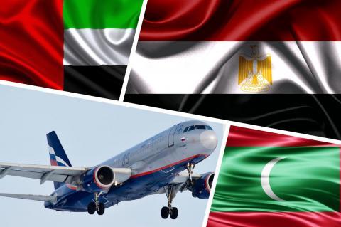 Возобновление авиасообщения с Египтом, ОАЭ и Мальдивами