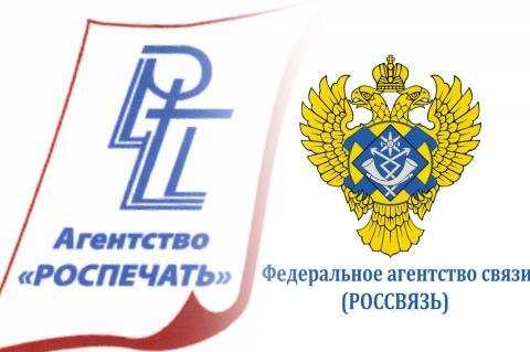 """Агентство """"Роспечать"""", Федеральное агентство связи (Россвязь)"""