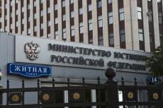Минюст выразил готовность отстаивать позиции РФ в случае подачи Нидерландами иска в ЕСПЧ из-за МН17